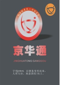深圳/钢结构公司标志