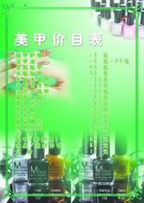 宣传单 彩页 dm 海报设计 促销 宣传广告 我图网weili.ooopic