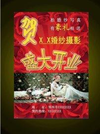 火锅城开业宣传单设计模板下载 图片编号 1052211 宣传单