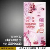 图片下载 招牌/美容美发彩妆门头招牌灯箱设计模板清丽脱俗