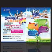 宣传单/学生暑期活动宣传单