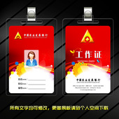 中国 红色/红色中国农业发展银行工作证
