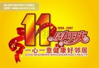 素材 周年庆/海报背景图 背景墙设计