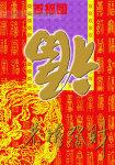艾炳军癸巳年创作古文字书法《福》作品 - 墨久斋主人 - 墨久斋
