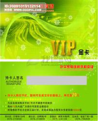 手机 vip/VIP 金卡手机VIP...