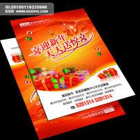 服装 模板 商场/春节商场海报设计PSD模板下载...