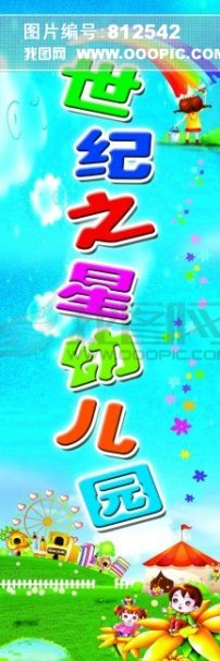 招牌 彩虹 卡通