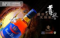 盛世 广告/盛世至尊酒广告设计