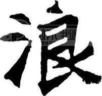 優浪模板下載 優浪圖片下載 優浪 書法 毛筆字體 藝術字 字庫 美術字圖片